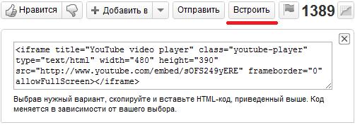 Встраивание видео с youtube