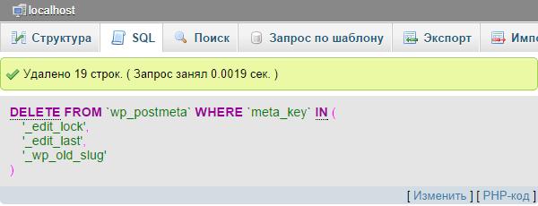 Удаление значений в базе данных