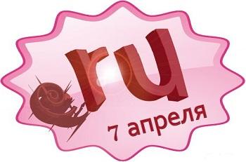 День Рунета