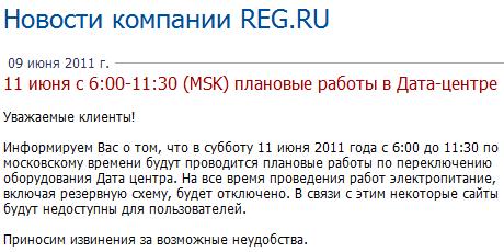 Извещение reg.ru о проблемах с хостингом