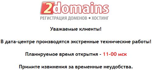 Проблемы 2domains