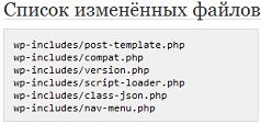Список измененных файлов в новой версии вордпресс