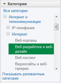 Выбор категории сайта при подборе ключевых слов