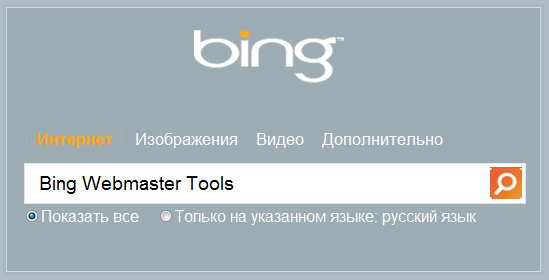 Bing Webmaster Tools -  средства веб-мастера