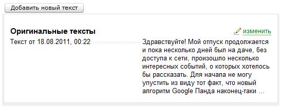 Оригинальный текст добавлен в Яндекс