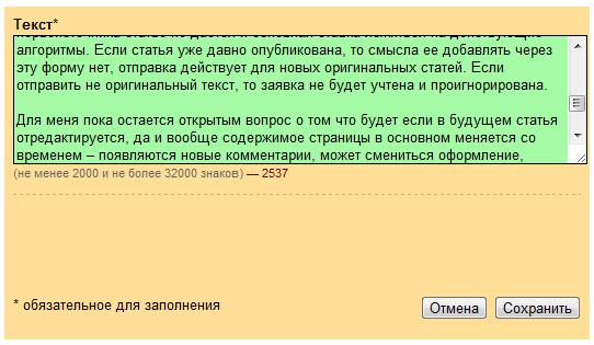 Оригинальный текст соответствует требованиям Яндекса