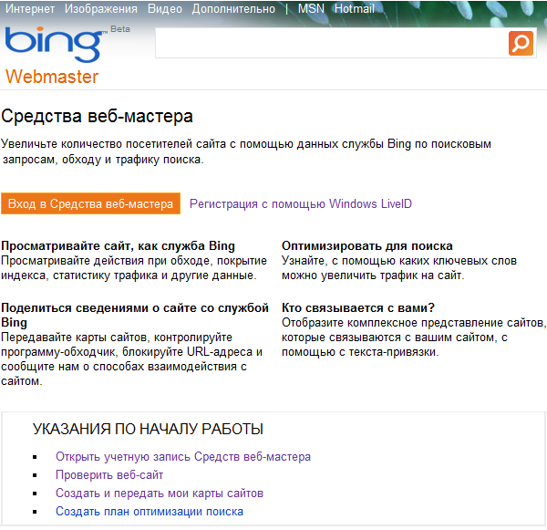 Средства веб-мастера Bing