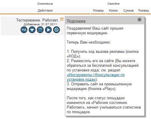 Блог прошел первичную модерацию и принят в рекламную сеть яндекса
