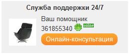 Онлайн-консультант Profit-Partner