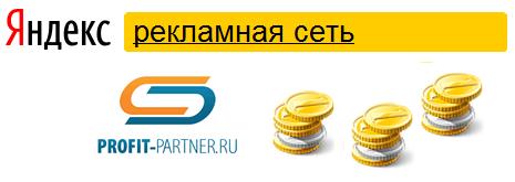 Рекламная сеть Яндекса (РСЯ) ЦОП Profit-Partner