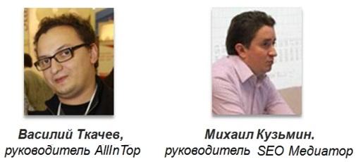 Спецалисты вебинара по аудиту сайтов
