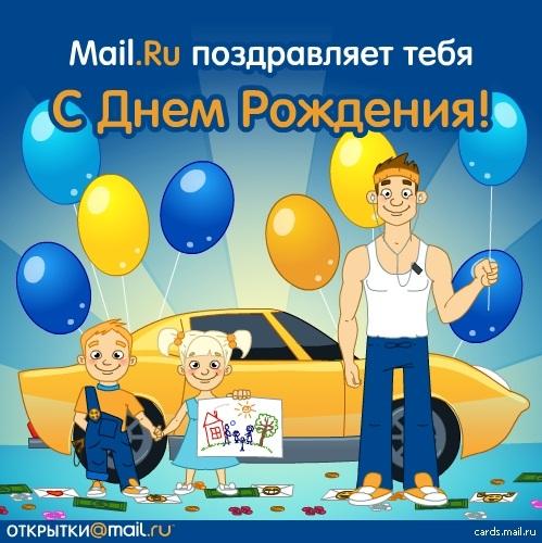 С днем рождения от Mail.ru