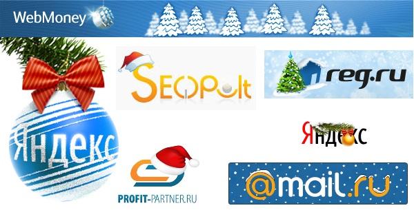 Новогодние логотипы