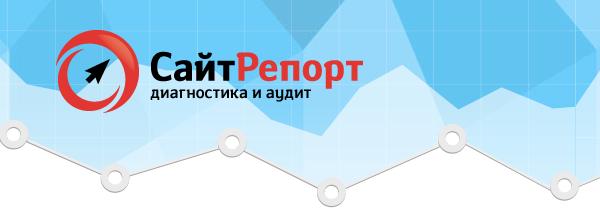 Сайтрепорт - диагностика и анализ сайта