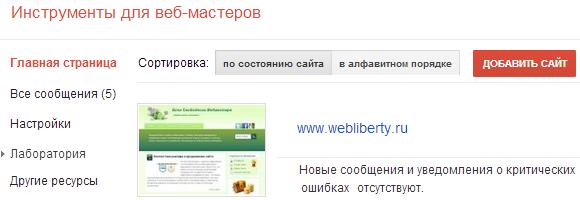 Добавить сайт в Google webmaster