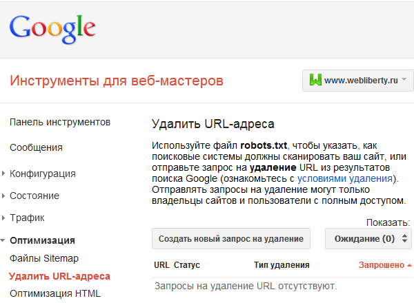 Удалить URL адрес из Google