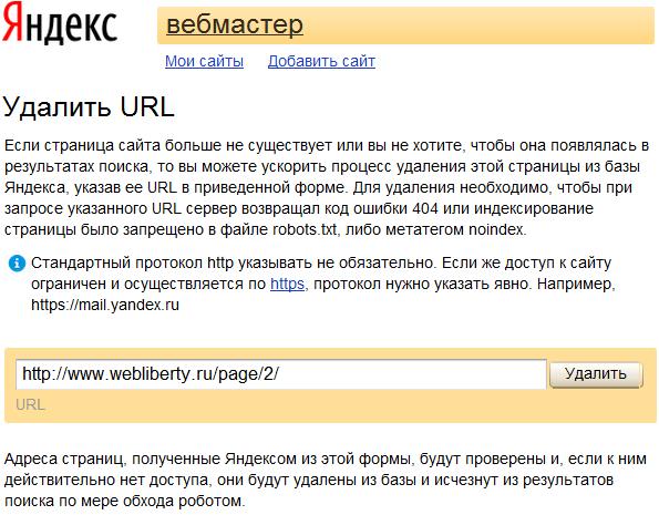 Удалить URL из Яндекс