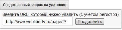 Запрос на удаление страницы из Google
