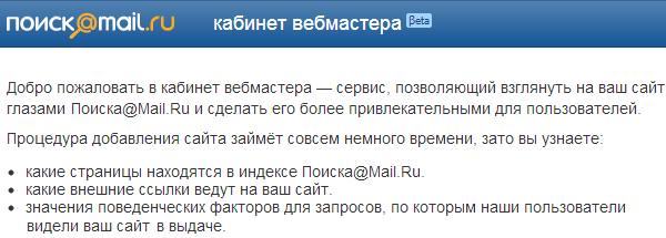 Кабинет вебмастера Mail.ru