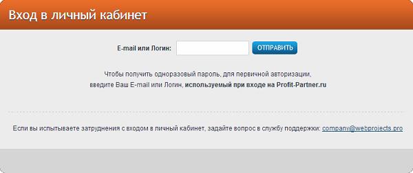 Вход в личный кабинет платежного агента webprojects.pro