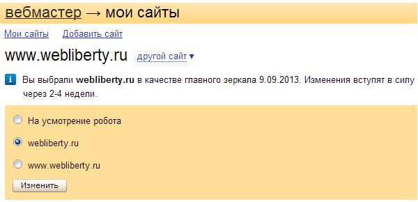 Главное зеркало в Яндексе