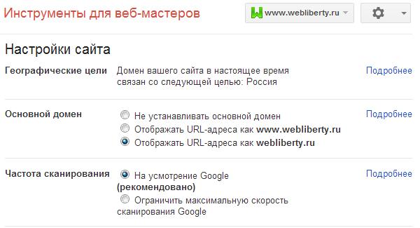 Основной домен в Google