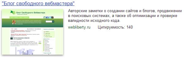 Склейка в Яндекс каталоге