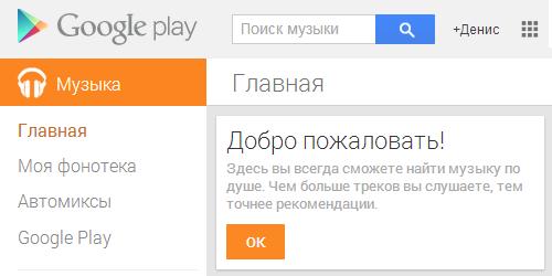 Google Play Music в России