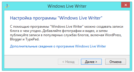 Настройка Windows Live Writer