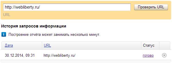 Проверить URL