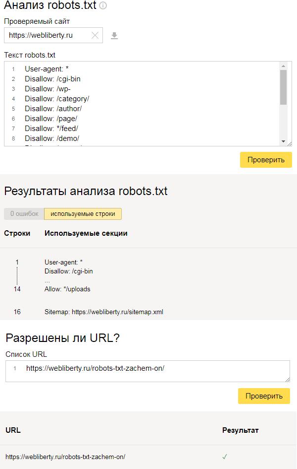 Анализ robots.txt в Яндекс