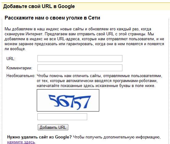 Добавить страницу в гугл для индексирования