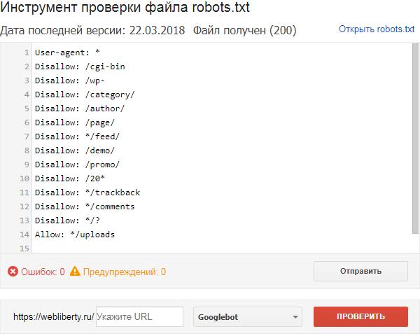 Инструмент проверки файла robots.txt