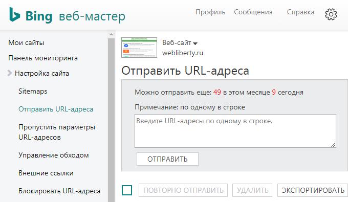 Отправить URL-адреса в Bing