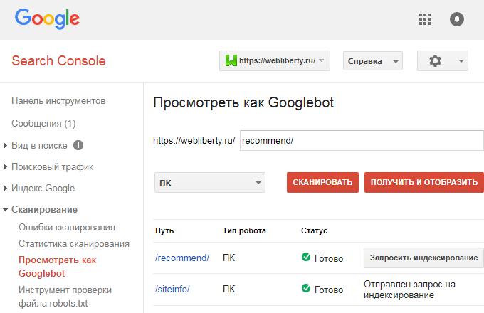 Просмотреть как Googlebot