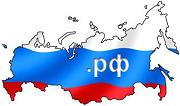 Домен .РФ