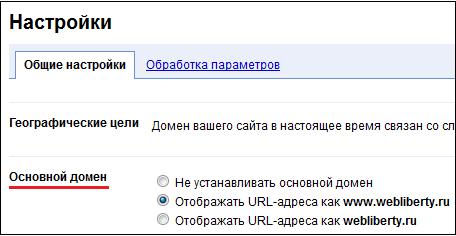 Google Инструменты для веб-мастеров