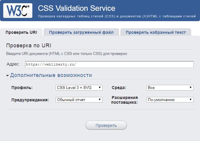 Сервис CSS Validation Service