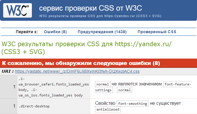 Ошибки CSS