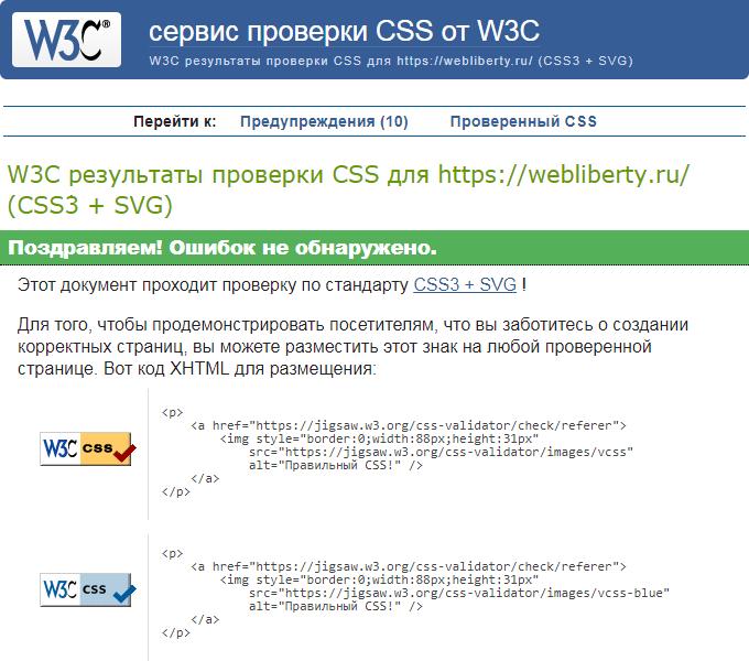 Ошибок CSS не обнаружено