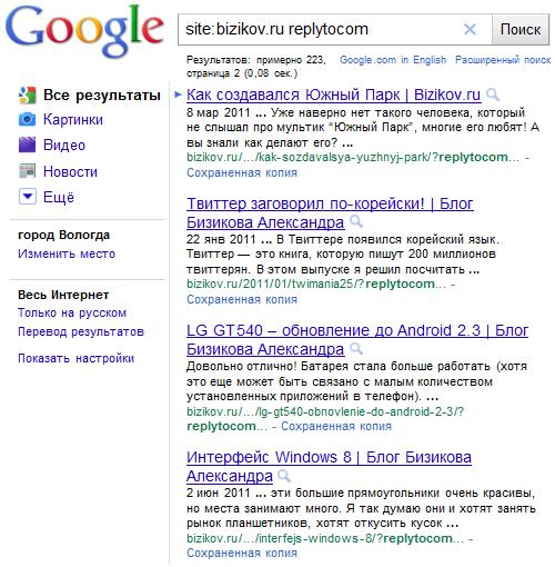 Replytocom в ссылка поисковой выдачи