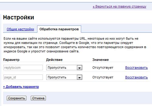 Удалить страницы с replytocom