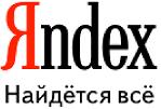 Яндекс - найдется все