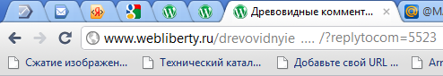 replytocom в url wordpress