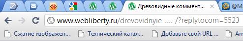 replytocom в url wordpress
