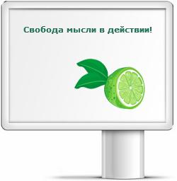 Слоган Блога свободного вебмастера