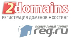 Хостинг 2domains
