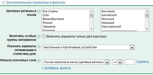 Дополнительные параметры при подборе ключевых слов
