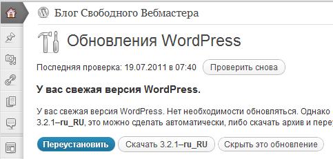 Обновление wordpress