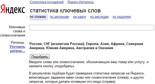 Яндекс вордстат (wordstat) - сервис подбора ключевых слов